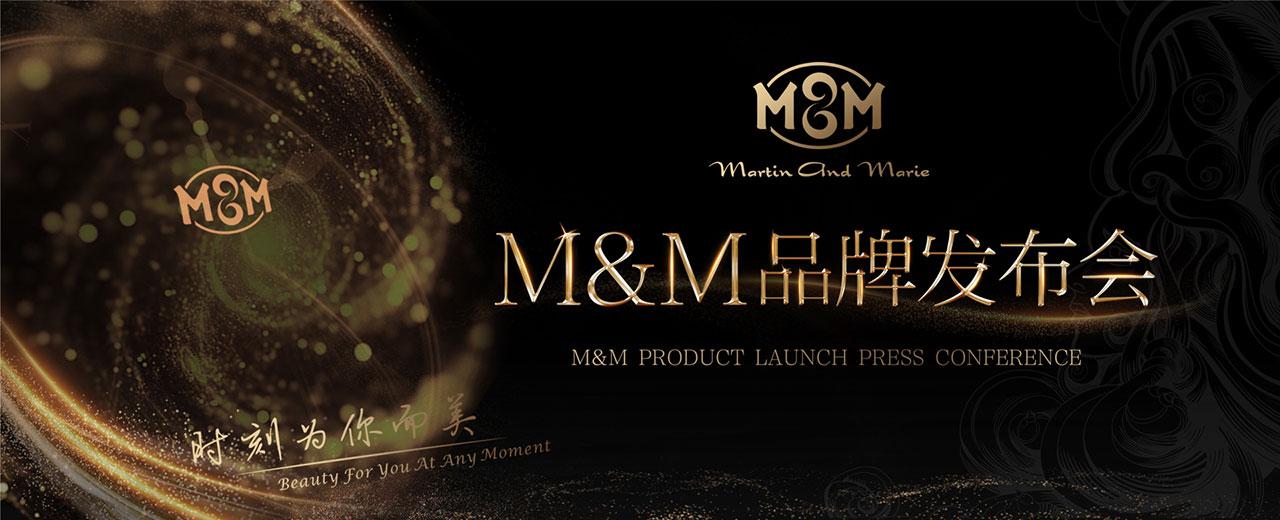 M&M時刻為你而美發布會