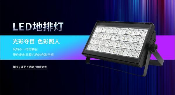 LED地排灯