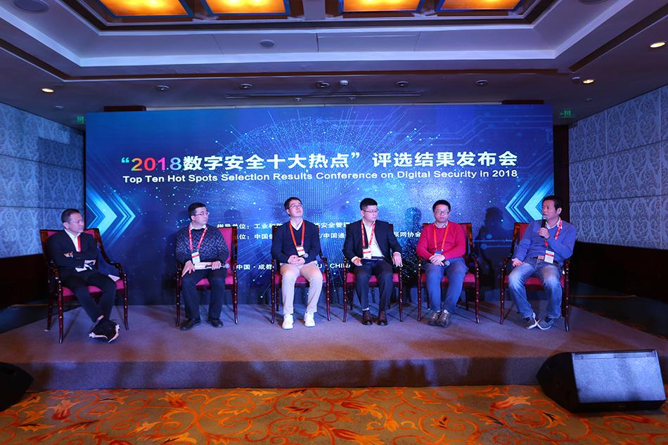 2018中国信息通信大会