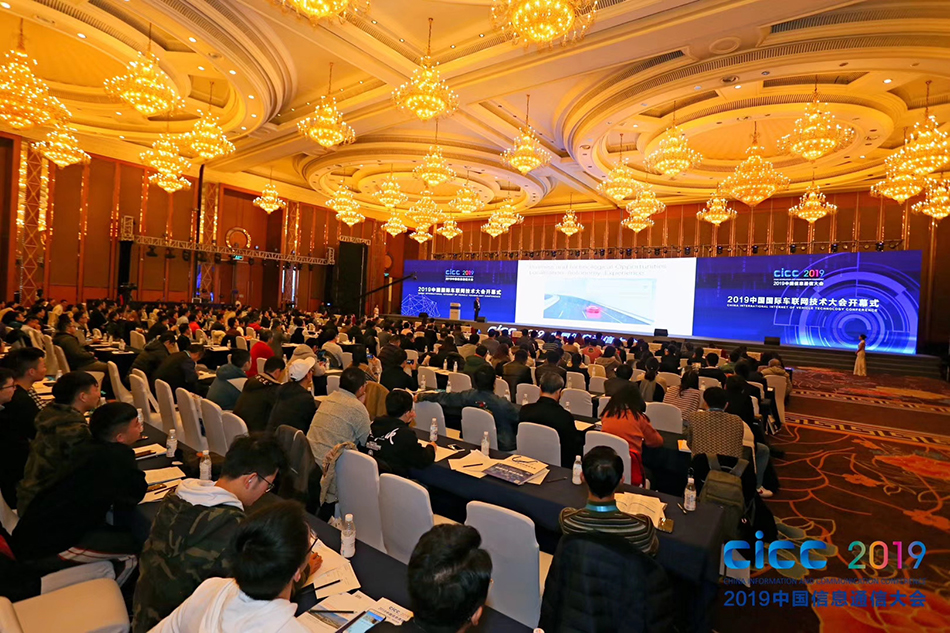 2019中国信息通信大会